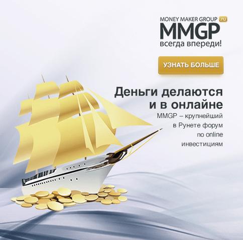 Статья о mmgp.ru