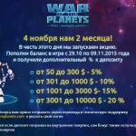 Акция в Waroftheplanets