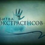 Битва экстрасенсов — Storti-investments.com