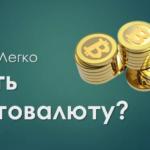 Как выгодно купить криптовалюту ?
