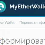 Как создать кошелек myetherwallet com официальный сайт