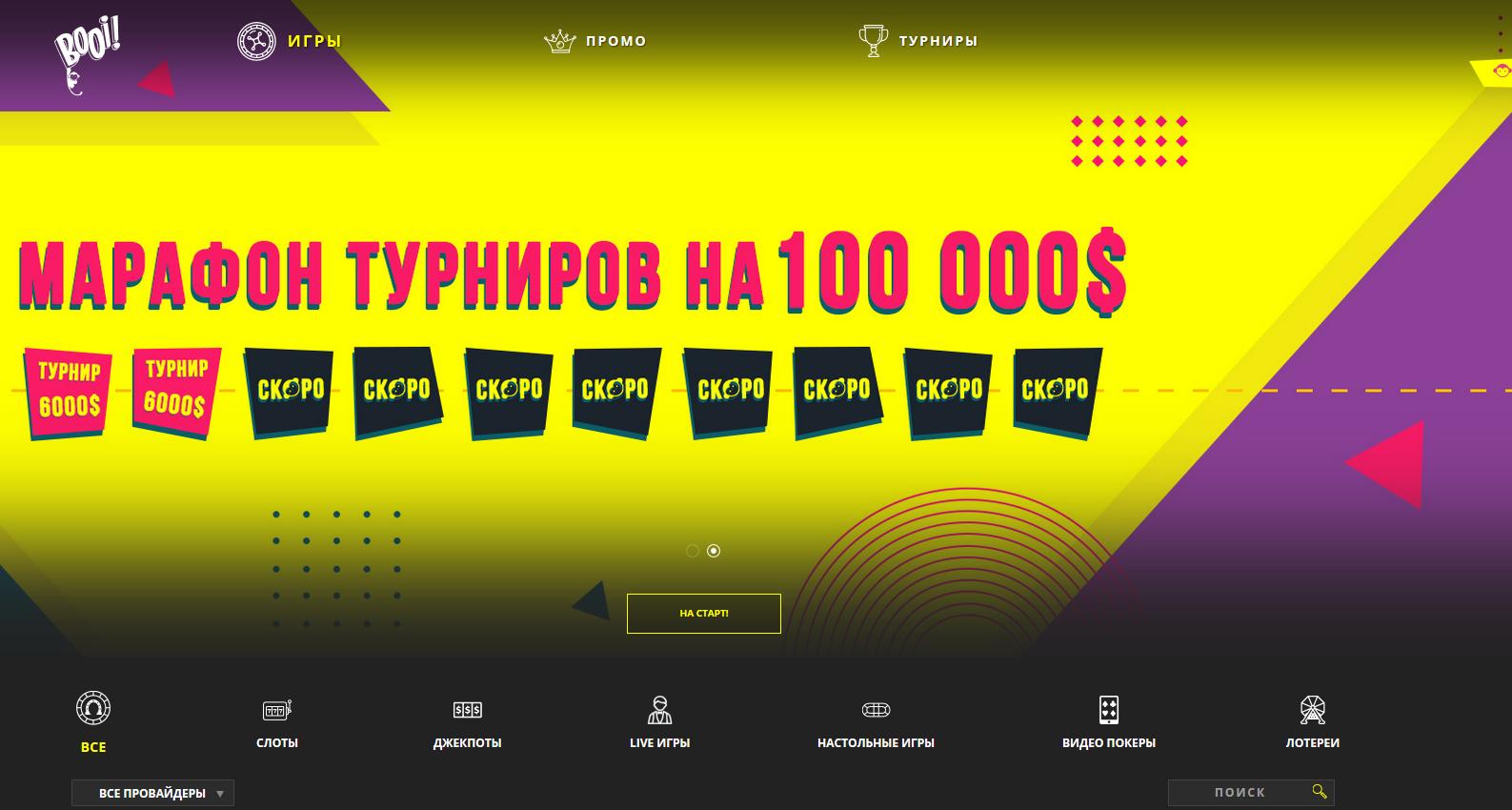 фото Мобильная booi версия официальный казино